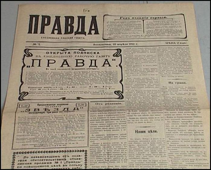 1912 - Вышел первый номер газеты