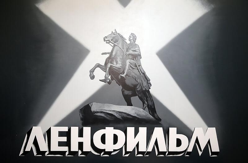 1918 - День рождения Ленфильма