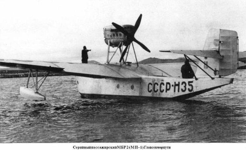 1932 - Первый полёт летающей лодки МБР-2 Г.М