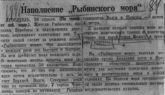 1941 - ТАСС сообщает об успешном заполнении водой нового Рыбинского моря