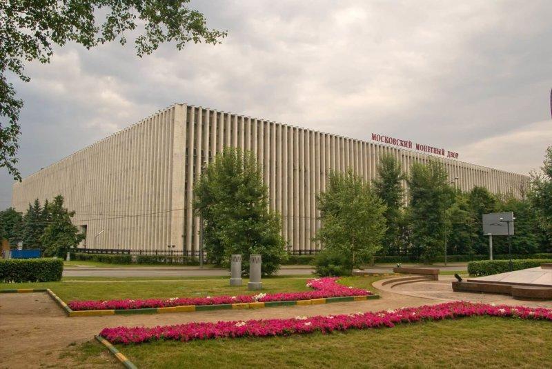 1942 - Основан Московский монетный двор Гознака