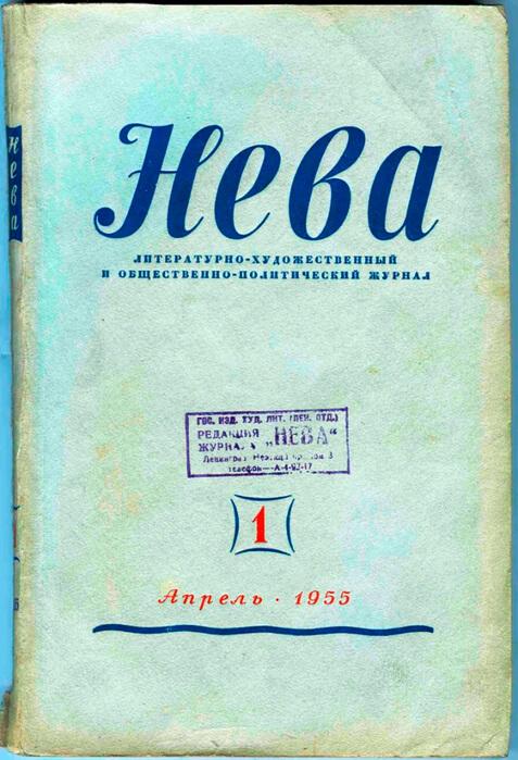 1955 - Вышел в свет первый номер журнала Нева