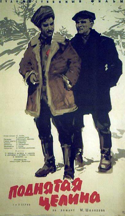 1960 - На экраны СССР вышла 1- я серия экранизации романа Михаила Шолохова