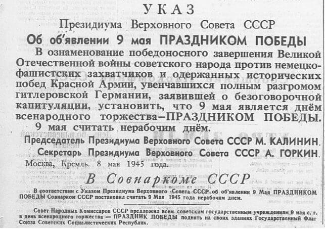 1965 - Указом Президиума ВС СССР День Победы