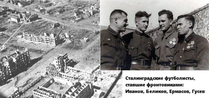 2 мая 1943 года «Матч на руинах Сталинграда»