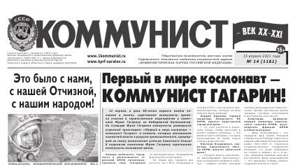 Скачать газету Коммунист