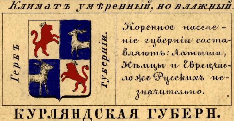 26 апреля 1795 года манифест Екатерины II о присоединении Курляндии