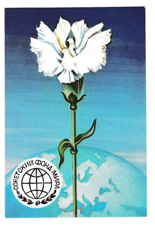 27 апреля 1961 года создан Советский фонд мира