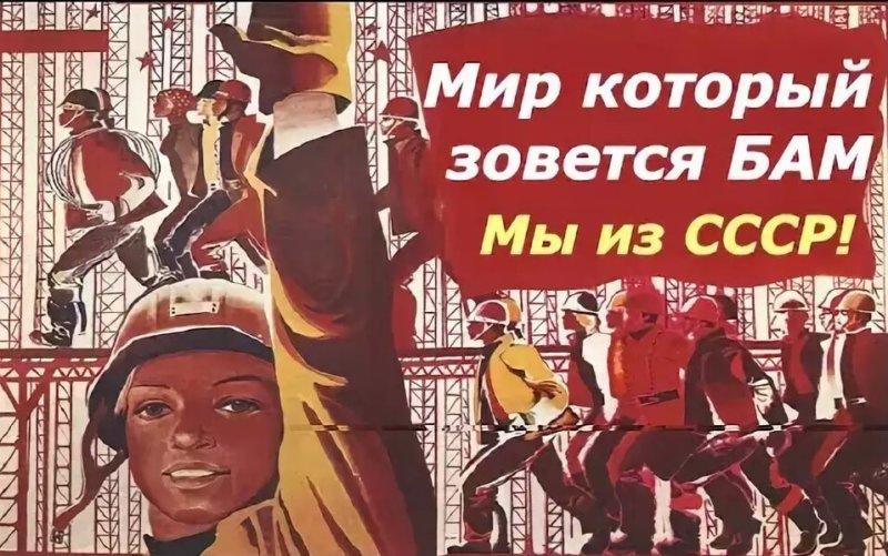 27 апреля 1974 года из Москвы на строительство БАМа