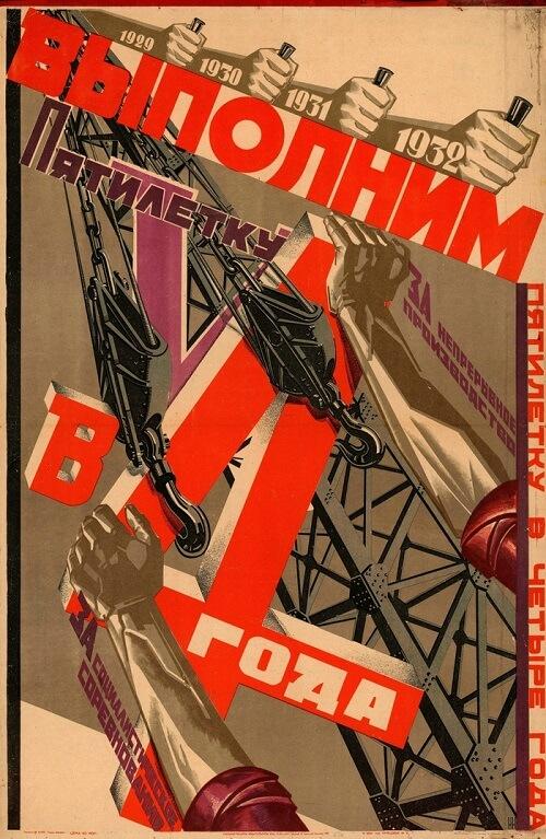 29.04.1929 Москва. Завершила работу XVI конференция ВКП(б)