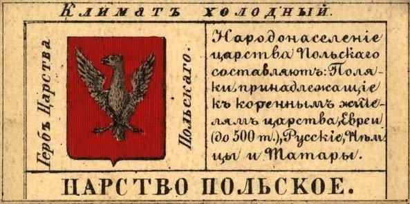 3 мая 1815 года решением Венского конгресса Княжество Варшавское вошло в состав России
