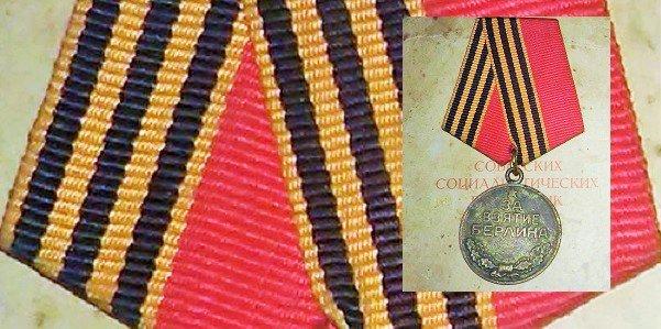 3 мая 1945 года изготовлены первые образцы в металле медали