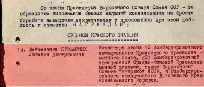 3 мая 1945 года в районе Котбуса