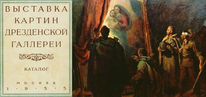 3 мая 1955 года в Москве прошла выставка спасенных в 1945 солдатами Красной Армии полотен Дрезденской галереи