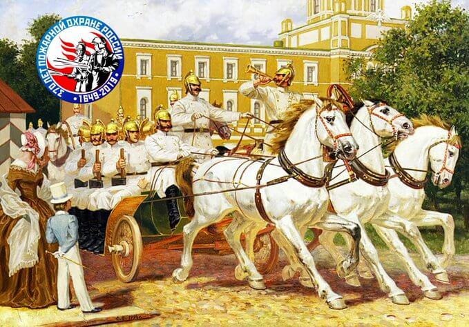 30 апреля 1649 года в Москве введены пожарные дозоры