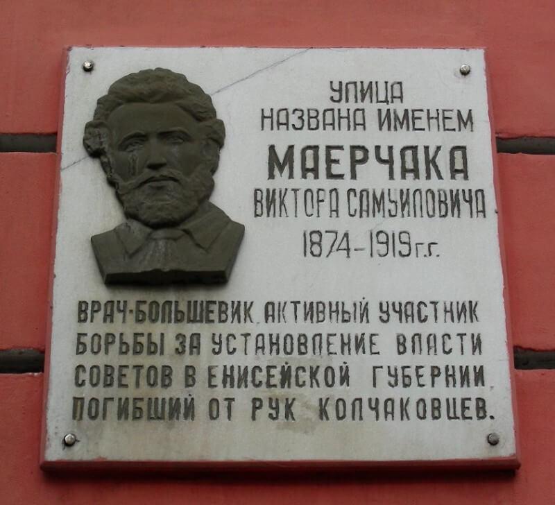 30 апреля 1919 г. по приказу колчаковского генерала Розанова