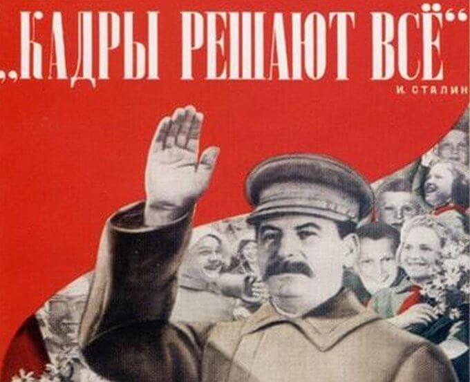 4 мая 1935 года Иосиф Сталин
