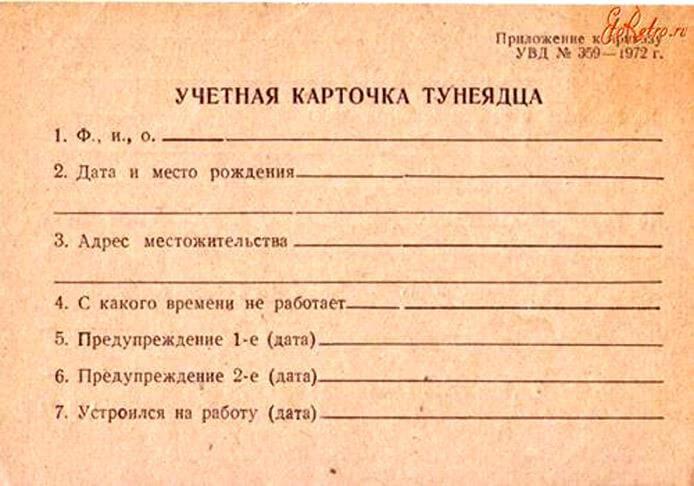 4 мая 1961 года указ Об усилении борьбы с лицами, уклоняющимися
