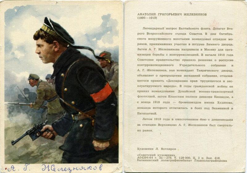 Анатолий Григорьевич Железняков