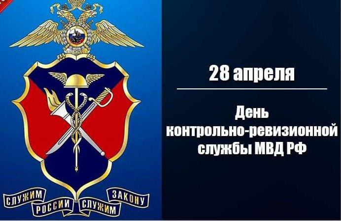 День контрольно-ревизионной службы МВД РФ