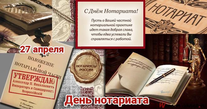 День нотариата (День нотариуса) в России