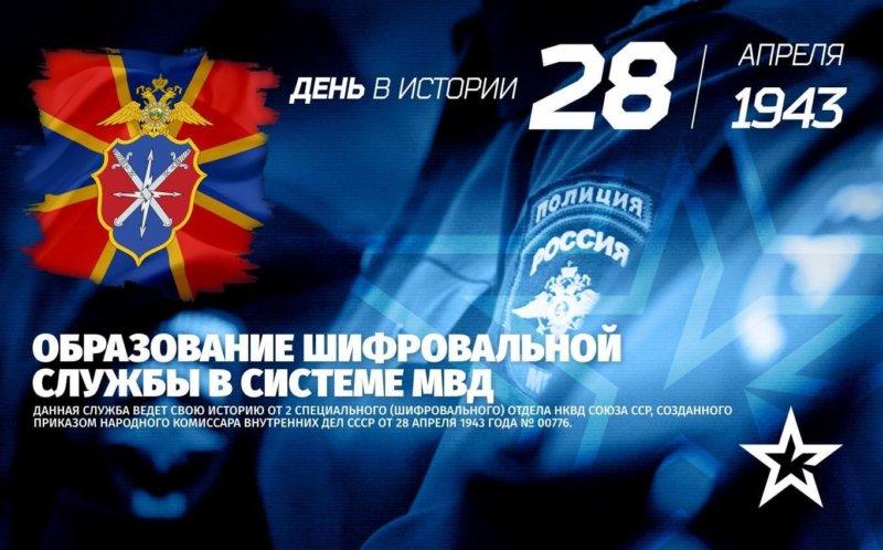 День шифровальной службы МВД РФ