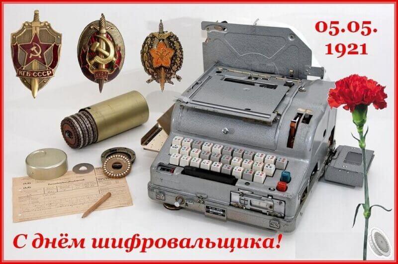 День шифровальщика