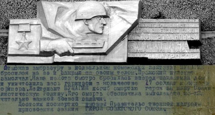 Иосиф Романович Бумагин