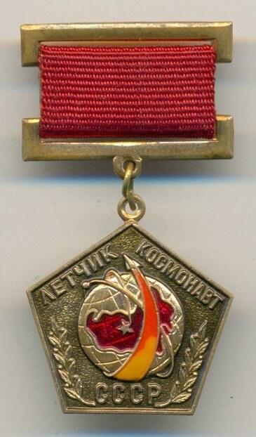 Летчик-космонавт СССР