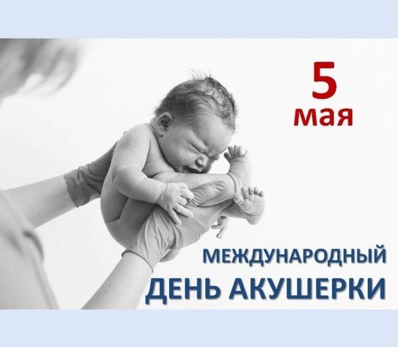 Международный день акушерки
