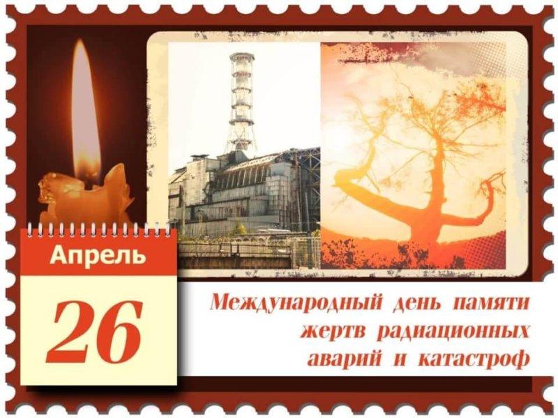 Международный день памяти жертв радиационных аварий и катастроф