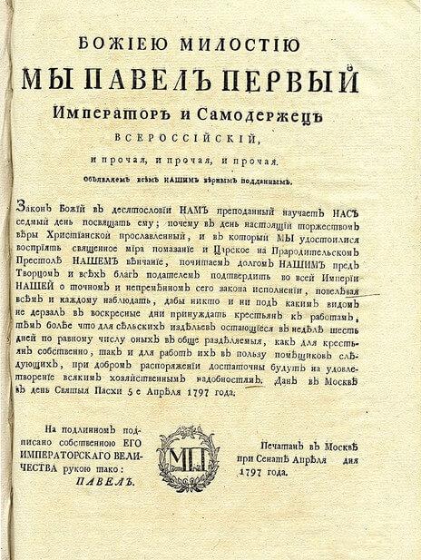 Павел I в день своей коронации провозгласил Указ об ограничении барщины