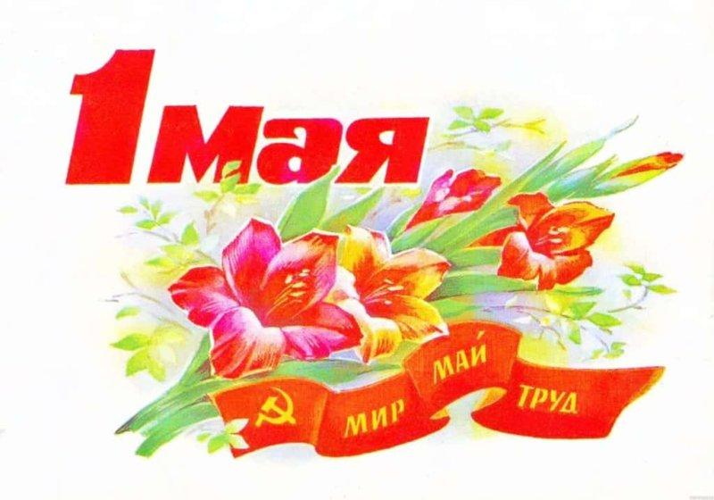 Праздник Весны и Труда (1 мая)1