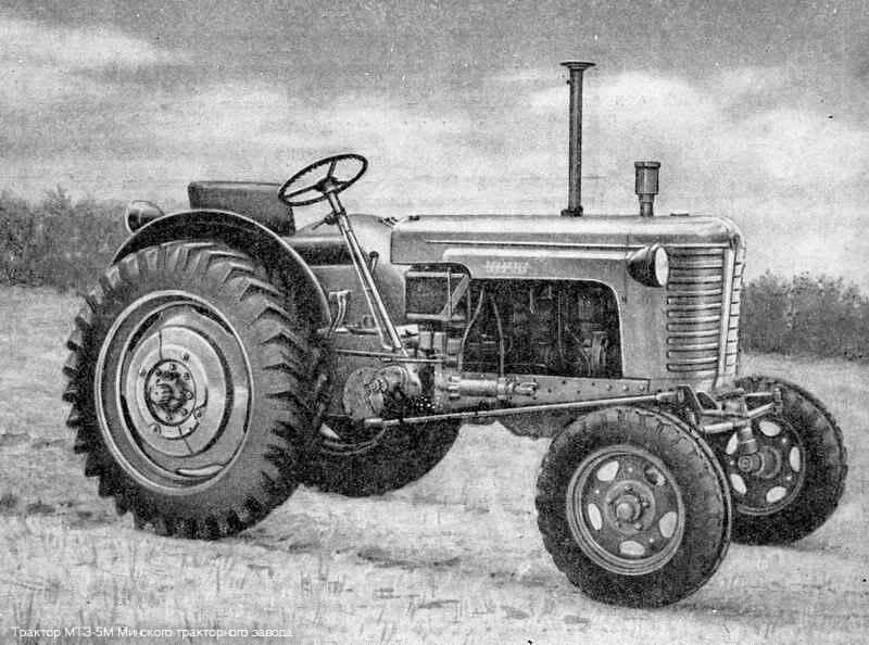 Трактор МТЗ-5М