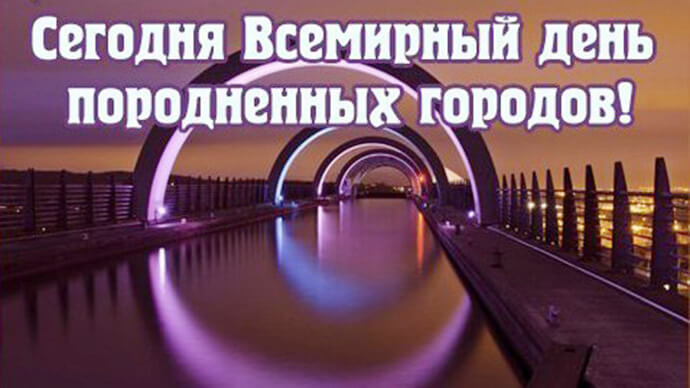 Всемирный день породненных городов