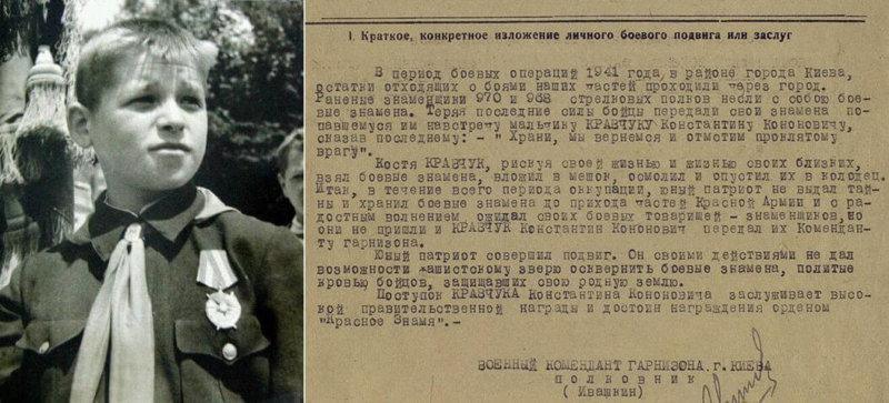 1 июня 1944 года орденом Красного Знамени награжден 13-летний Костя Кравчук