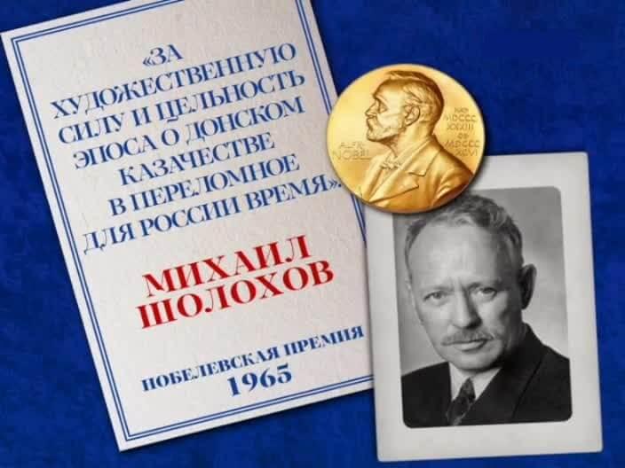 1 июня 1965 года советскому писателю Михаилу Шолохову была присуждена Нобелевская премия по литературе.