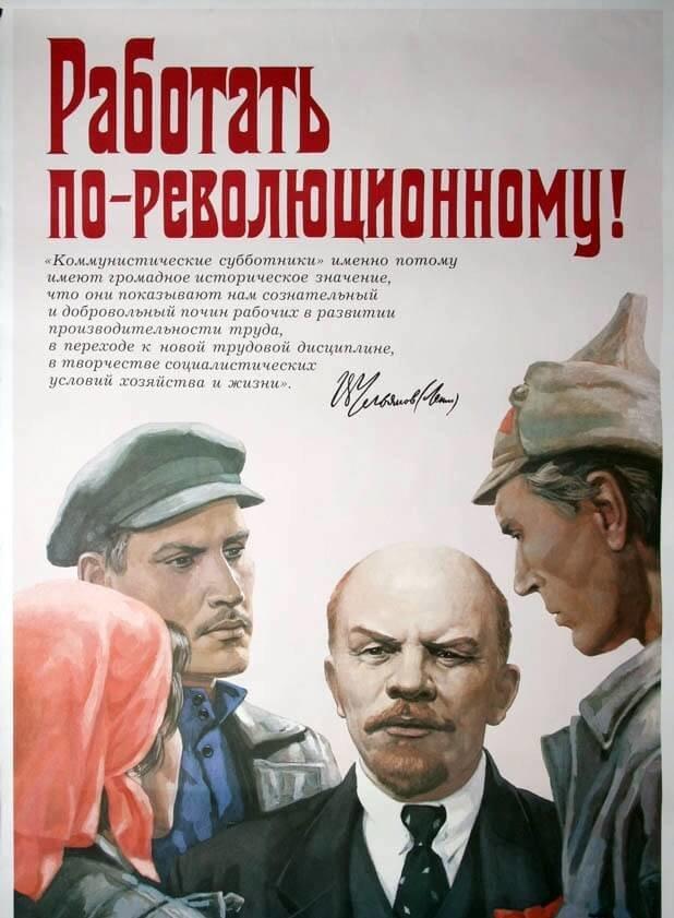 10 мая 1919 г. состоялся первый МАССОВЫЙ коммунистический субботник