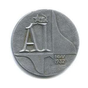 14 мая 1932 года вступил в строй Волховский алюминиевый завод