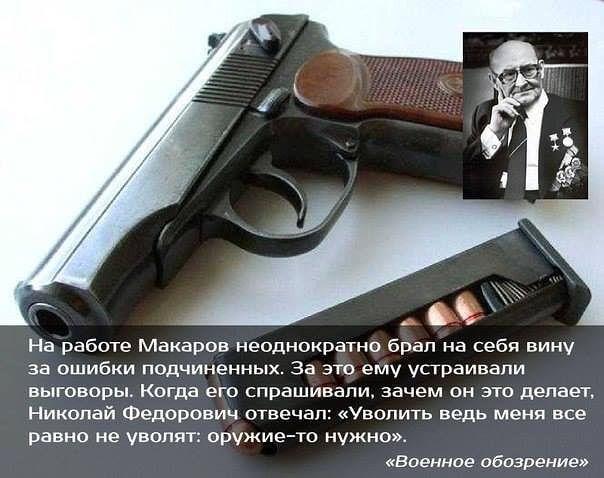 14 мая 1988 года умер Николай Федорович Макаров,