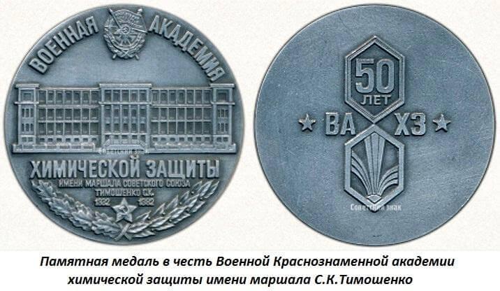 15 мая 1932 года была создана Военная академия химической защиты
