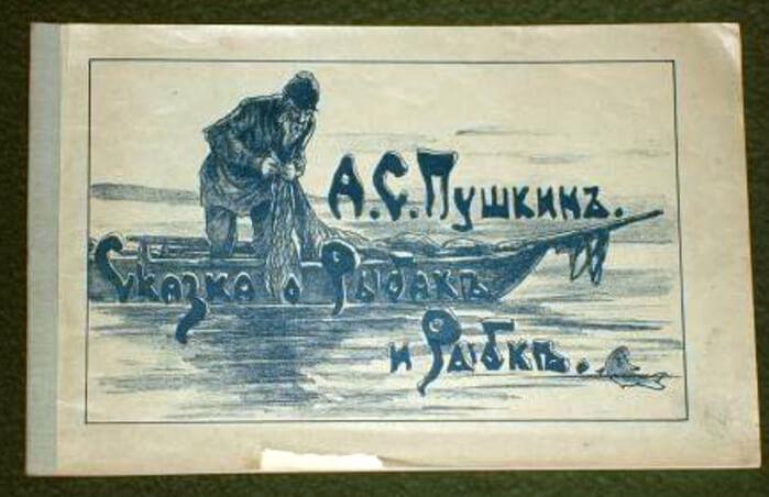 1835 - Вышла в свет Сказка о рыбаке и рыбке, написанная А.C. Пушкиным