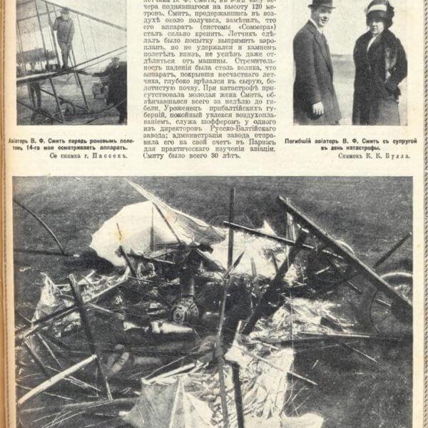 1911 - В первый день Недели авиации на Комендантском аэродроме разбился самолет летчика В.Ф. Смита