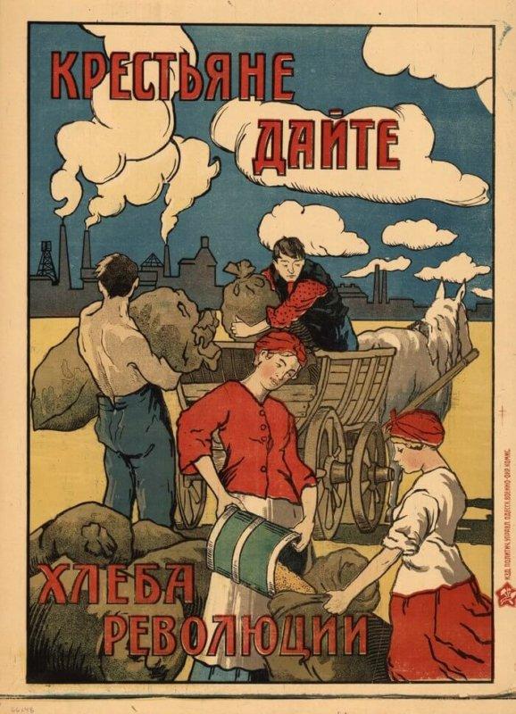 1918 - Иначе - гибель революции, развал и распад