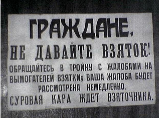 1918 - Издан декрет СНК О взяточничестве