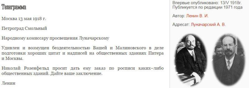 1918 - В.И. Ленин послал телеграмму А.В. Луначарскому