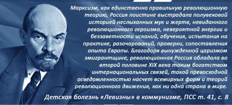 1920 - Опубликована работа Ленина