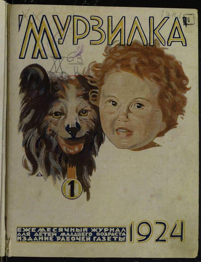1924 - Выходит первый номер журнала Мурзилка для детей от 6 до 9 лет.