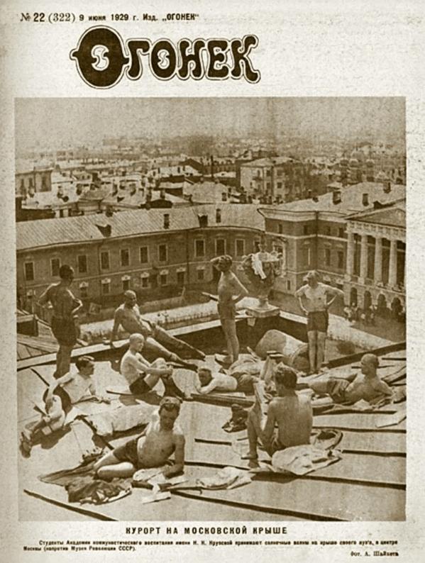 1929 - В журнале Огонек был напечатаны первые кроссворды, которые сразу получили популярность.