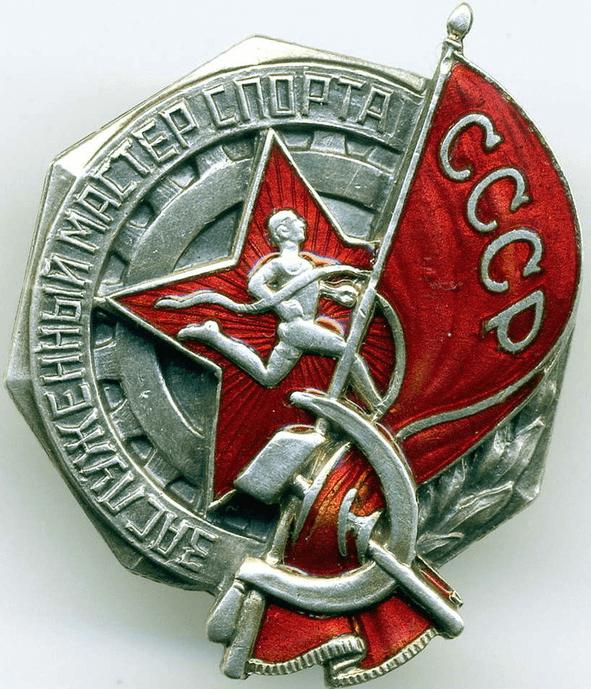 1934 - Установлено звание Заслуженный мастер спорта